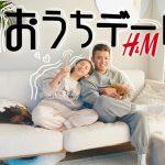 【同棲カップル】1日中H&Mの部屋着で過ごすお家デート。