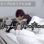 【ナイトルーティーン】社会人同棲カップルのお出かけした日の夜