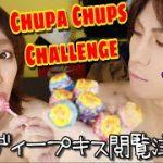 【BL】ディープキスで味を当てるゲーム🍭ChupaChups Challenge【ゲイカップル】