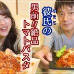 【24歳年の差カップル】彼氏が彼女へ絶品コクうまトマトパスタをご馳走!簡単なのに激うまレシピ公開✨