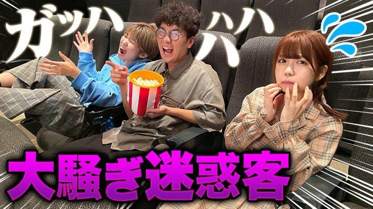 【あるある】映画館で大声を出す迷惑カップルを撃退!スカッとする話を寸劇してみた!