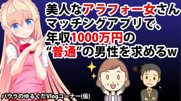 婚活アラフォー女さん「年収1000万円の普通の男性」をマッチングアプリで求めがちw【パウラのゆるぐだVlogコーナー(仮)】