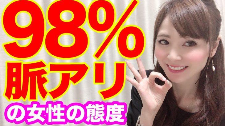 全部当てはまれば98%脈アリ女性の態度!