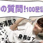 【日韓カップル】韓国男子が100の質問に答えるよ🐱