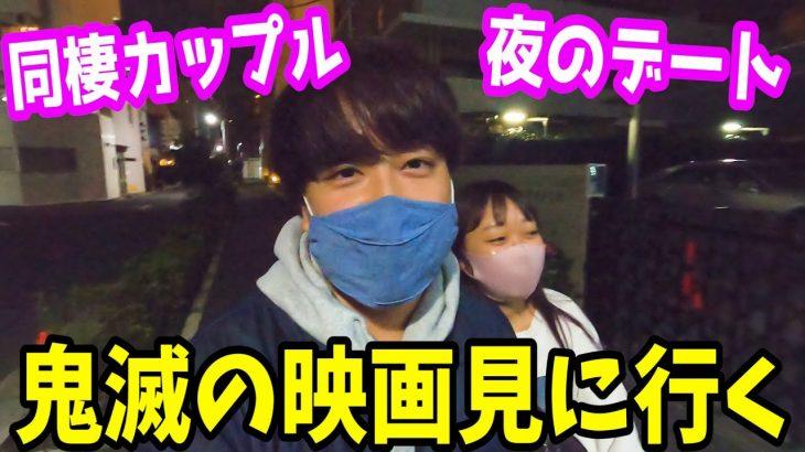 【カップルの日常】鬼滅の刃公開初日!映画館へ夜のデートをしに行く!