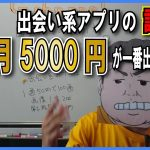 出会い系アプリの課金は月5000円が一番出会える理由
