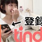 【初Tinder】23歳女、出会い系アプリ始めた結果!初日から大変なことに!?!