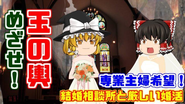 【なぜ結婚できないのか?!】アラサー魔理沙の厳しい婚活。早く専業主婦になりたい!