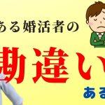 【婚活アドバイス】婚活者が勘違いしている3つのポイント!あなたは大丈夫?!