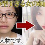 【GRWM】面倒くさがりすぎた女の化粧です。