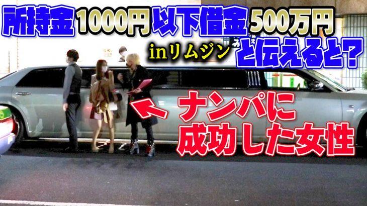 一度ナンパに成功した女性に愛車のリムジンの車内で所持金1000円以下借金500万円と伝えると態度が急変!