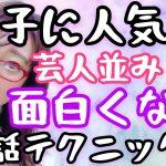 【会話テクニック】圧倒的に面白くなって女子にモテる方法③選!!