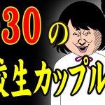 【アニメ】IQ30の高校生カップルwwwwwwwwwwwwww