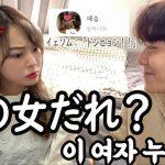 【日韓カップル/ドッキリ】誠実な彼氏が実は他の女と連絡してたらどうする?