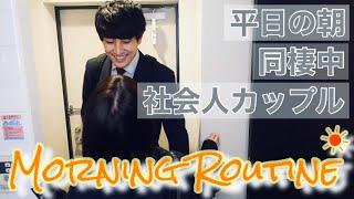 同棲社会人の平日モーニングルーティン【同棲/社会人カップル】