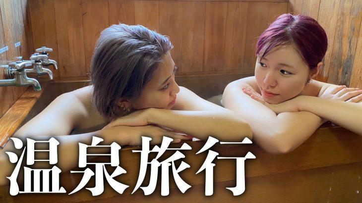 カップルで温泉旅行が最高すぎました【箱根1泊2日】