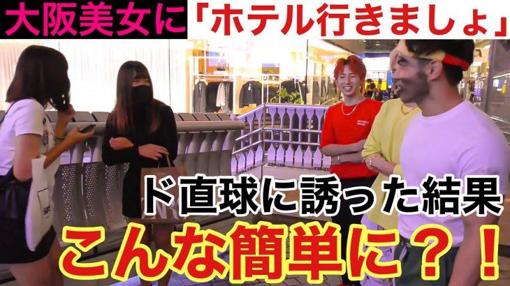 【ナンパ企画】大阪の女はストレートに誘えば簡単にお持ち帰り出来る説