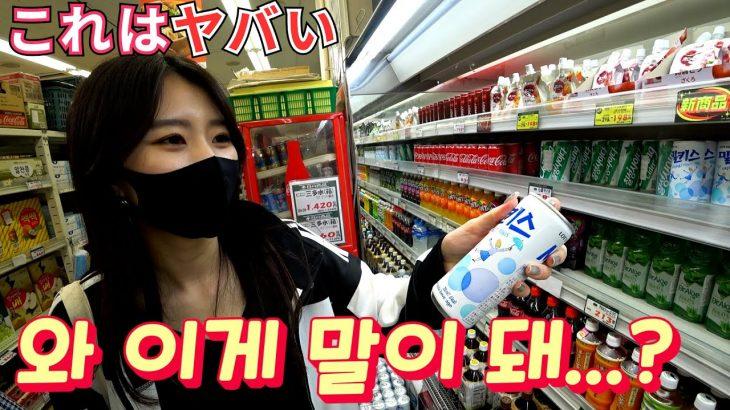 【日韓カップル】新大久保にある韓国スーパーに絶望してしまいました、、、일본의 한국슈퍼에 절망하는 일본인 아내 (ENG) Kotomi Get Shocked