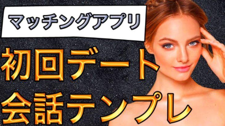 【マッチングアプリ】初回デート会話テンプレ【お持ち帰り】