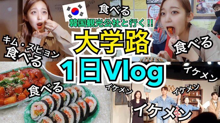 【Vlog】韓国カップルの人気デートスポット!韓国観光公社と行く大学路で1日遊ぶ!トッポギ(モッパン)・買い物・演劇【韓国情報】