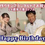 【24歳年の差カップル】彼氏のお誕生日!ごちそうと手作りモンブランタルトでお祝いで大成功!失敗なしの喜ばれる誕生日ケーキの作り方