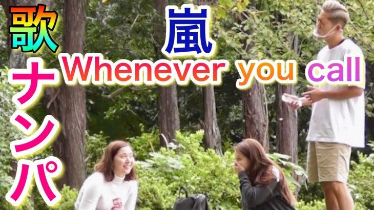 【歌ナンパ】嵐のWhenever you callを歌って女子のLINEゲットだ!?