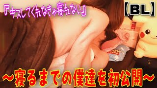 【BL】キスしてから…始まる!?寝る前の僕達を初公開【リアル】