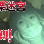 【恐怖】富士急のお化け屋敷で幽霊がずっと付いてくるドッキリ!!!!!