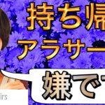 【お持ち帰り】アラサーOL vs コミュ障非モテ ペアーズデート【マッチングアプリ】