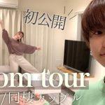【ルームツアー】大学生×社会人カップルの初同棲room♡1LDKお部屋紹介🌼room tour