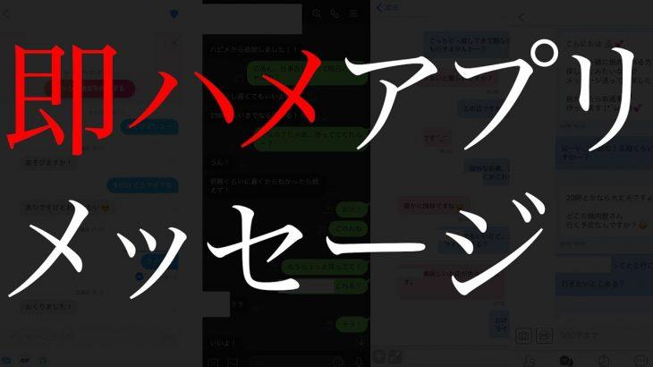 【出会い系】最速で即れるメッセージをスクショ解説【tinder】