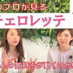 さよ婚【番外編】婚活のプロがバチェロレッテについて語る!