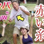 運命の赤い糸ナンパして女子のLINEゲットだ!?