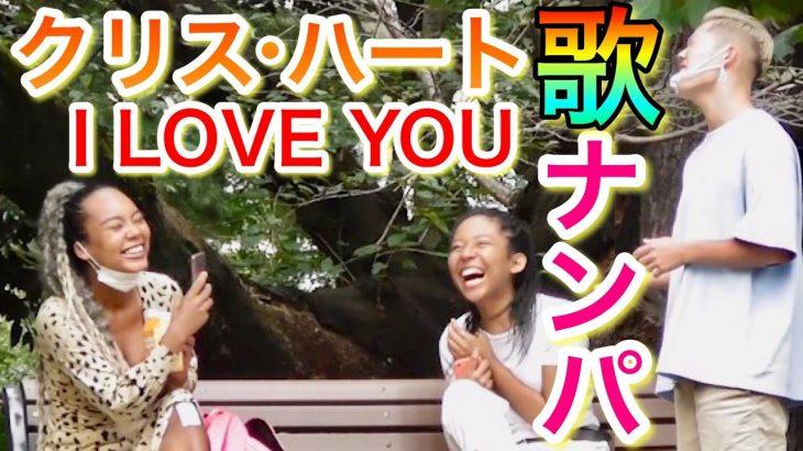 【歌ナンパ】クリスハートのI LOVE YOUを歌って女子のLINEゲットだ?!