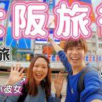 【大阪旅行】カップルで行く、飲んで食べての大阪グルメ旅が最高でした。