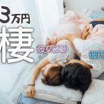 1K家賃3万円。同棲カップルのモーニングルーティン。(半年目)