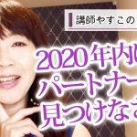 【婚活は年内が勝負!】2020年内にパートナーを見つけるべき理由を講師やすこが語る!