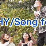 【歌ナンパ】HY/Song for…歌って女子のLINEゲットだ?!