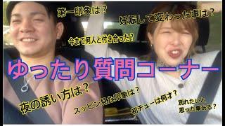【カップル質問コーナー】年の差カップル♡♡
