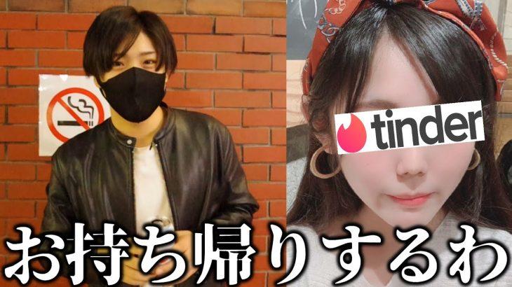 【実録】Tinder即日お持ち帰りチャレンジ!!【ティンダー】【マッチングアプリ】【出会い系アプリ】