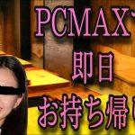 出会い系アプリを使ってお持ち帰りチャレンジ!【PCMAX】