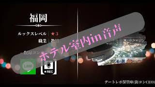 【街コンCEO】福岡・★3案件教師|ヒルトンホテルの室内に一緒に入ってみた