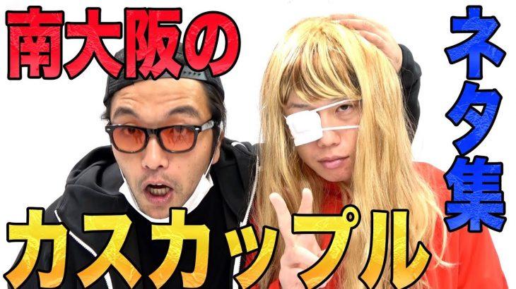 南大阪のカスカップルネタ集〈85/100〉
