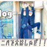 【神回】ゲイカップルお揃いコーデで1年ぶりのユニバ!【旅Blog】