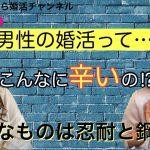 さよ婚#181【婚活】婚活男性可哀想すぎ!!