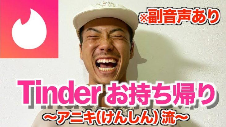 【爆笑副音声】アニキ大苦戦?Tinder(ティンダー)お持ち帰り企画!!