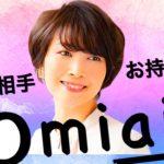 【お持ち帰り】omiai 34歳 デート【マッチングアプリ】