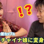 【年の差カップル】彼女がチャイボーグメイク&チャイナ服着て中国娘に突然変身!?彼氏の反応は?検証してみた!