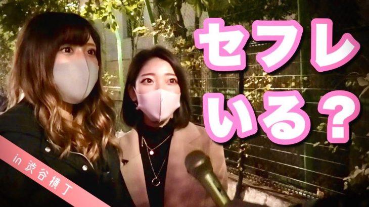 女子たちよ、セフレはいますか?〈渋谷横丁〉