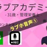 【街コンCEO】高崎・★2.5案件31歳ホテルでギラつき前音声
